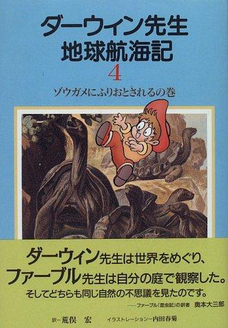 ダーウィン先生地球航海記〈4〉ゾウガメにふりおとされるの巻の詳細を見る