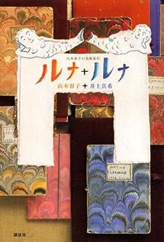 Tankobon Softcover Art of travel Yamamoto Yoko - Luna Luna + (2009) ISBN: 4062158639 [Japanese Import] [Japanese] Book