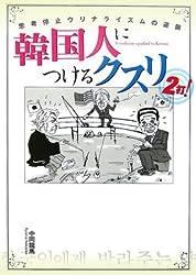 韓国に関する面白い本! これは読むべき!