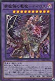 遊戯王 BLVO-JP042 夢魔鏡の魘魔-ネイロス (日本語版 ウルトラレア) ブレイジング・ボルテックス