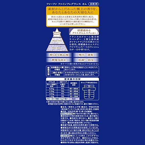 ファーファファインフレグランス濃縮柔軟剤オム(homme)香水調クリスタルムスクの香り本体600ml