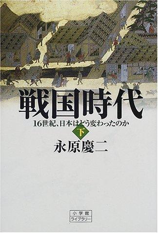 戦国時代―16世紀、日本はどう変わったのか〈下〉 (小学館ライブラリー)の詳細を見る