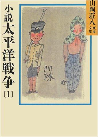 小説太平洋戦争(1) (山岡荘八歴史文庫)