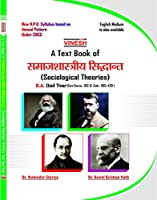 Vinesh Text book of Sociological Theories in Hindi for B.A. 2nd Year (Core Course DSC- 1C, Code SOCL- A201) (H.P.U. 2020)