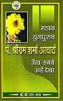 Mahan Yugpurush Pt.Shree Ram Sharma Acharya Jaisa Humne Unhein Dekha
