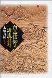 白山信仰の源流: 泰澄の生涯と古代仏教