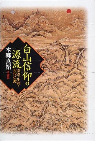 白山信仰の源流: 泰澄の生涯と古代仏教の詳細を見る