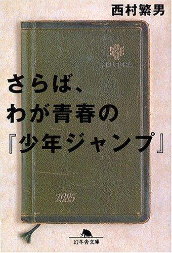 さらば、わが青春の『少年ジャンプ』 (幻冬舎文庫)の詳細を見る