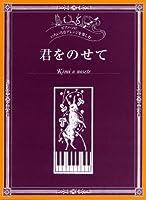ピアノソロ いろいろなアレンジを楽しむ 君をのせて (ピアノ・ソロ)