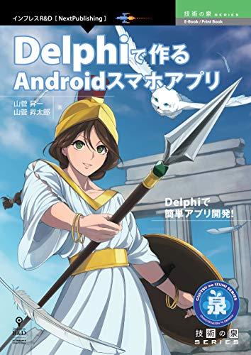 Delphiで作るAndroidスマホアプリ (技術の泉シリーズ(NextPublishing))