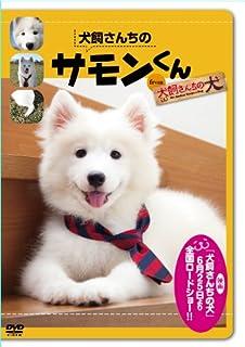 犬飼さんちのサモンくん from 「犬飼さんちの犬」 【DVD】