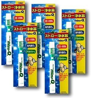 ストロー浄水器 mizu-Q 5個セット