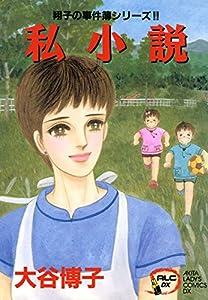 翔子の事件簿シリーズ 4巻 表紙画像