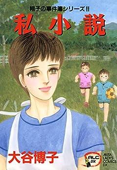 [大谷博子]の翔子の事件簿シリーズ!! 4 私小説 (A.L.C. DX)