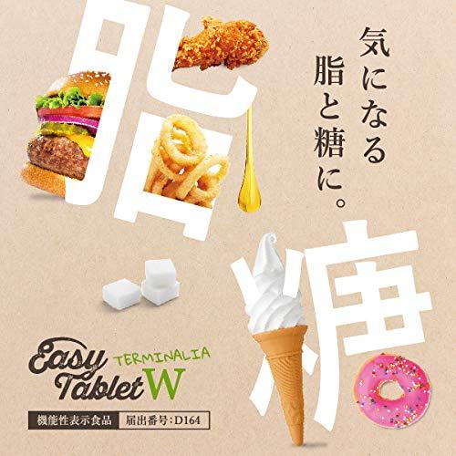 ODECO.MARTイージータブレットターミナリアW気になる油と糖に機能性表示食品日本製90粒30日分
