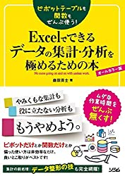 ピボットテーブルも関数もぜんぶ使う!Excelでできるデータの集計・分析を極めるための本