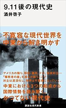 [酒井啓子]の9.11後の現代史 (講談社現代新書)