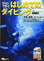 DVD付 DVDで学ぶはじめてのダイビング (よくわかるDVD+BOOK)