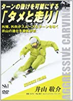 DVD>井山敬介:ターンの抜けを可能にするタメと走り (<DVD>)