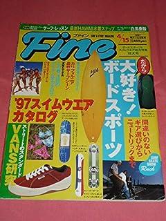 Fine ファイン 1997年 4月15日号 ピンクレディMIE 増田恵子 ZEEBRA つぶやきシロー 爆笑問題 他 ユーフォー