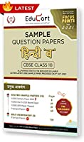Educart CBSE Class 10 Hindi 'B' Sample Question Papers 2021 (As Per 9th Oct CBSE Sample Paper)