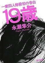 表紙: 19歳 一家四人惨殺犯の告白 (角川文庫) | 永瀬 隼介