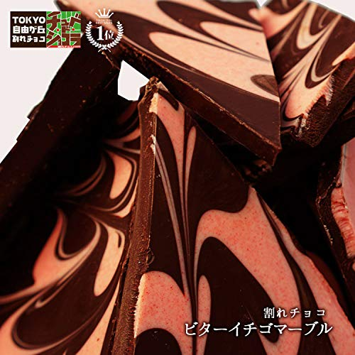 チュベ・ド・ショコラ 割れチョコビターイチゴマーブル(500g)