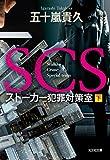SCS ストーカー犯罪対策室(下) (光文社文庫)