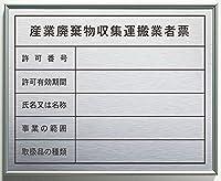 産業廃棄物収集運搬業者票(事務所用)ステンレスHL+アルミフレーム
