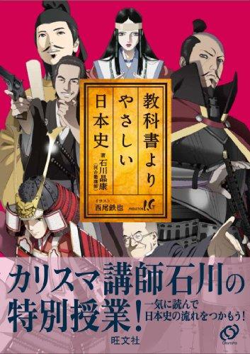 教科書よりやさしい日本史の詳細を見る