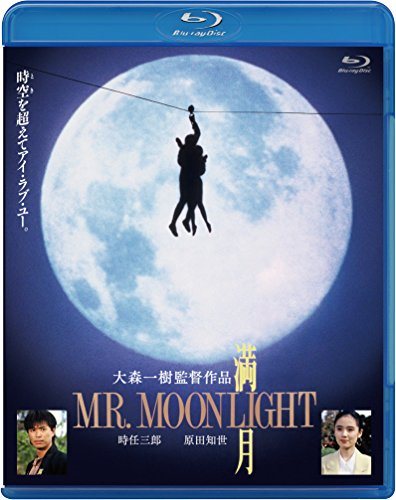 満月 MR. MOONLIGHT [Blu-ray]