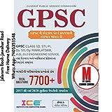 GPSC 7700+ Question PAPER SET
