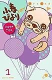 小春びよりnew スキすきごはん 分冊版(1) (別冊フレンドコミックス)