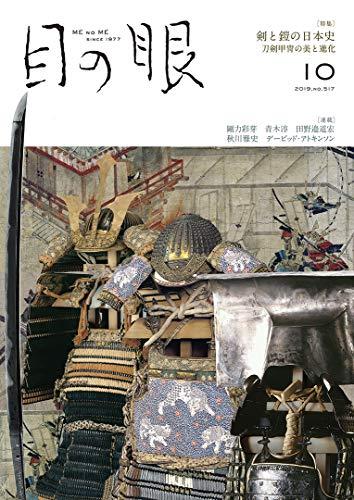 月刊目の眼 2019年10月号 (剣と鎧の日本史)