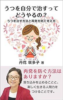[丹花 咲多子, 丹花 美晴]のうつを自分で治すってどうやるの?: うつを治す方法と再発を防ぐ考え方