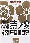 【文庫】 本能寺の変 431年目の真実