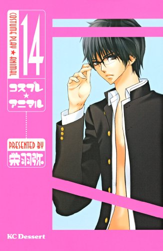 コスプレ☆アニマル(14) (デザートコミックス)