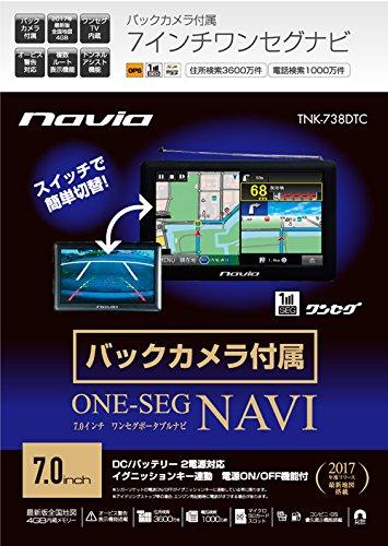 カイホウジャパン『バックカメラ付2018年最新地図搭載7インチワンセグポータブルナビカーナビ7型』