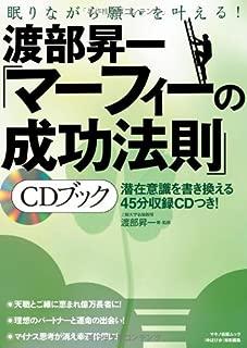 渡部昇一「マーフィーの成功法則」CDブック (マキノ出版ムック)