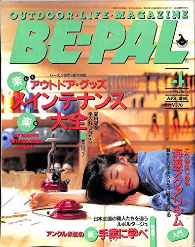 BE-PAL (ビーパル) 1998年4月号 アウトドア・グッズ 楽しく楽なメインテナンス大全 / 海藻アクアリウム入門