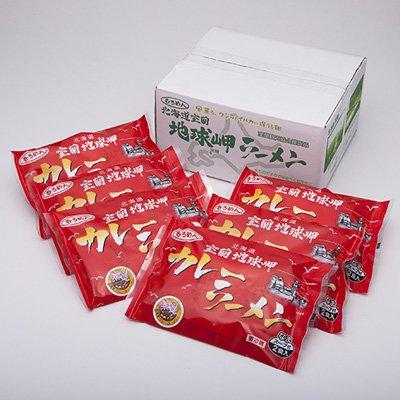 30年以上、室蘭市民に愛されてきた「第4の北海道ラーメン」 室蘭地球岬カレーラーメン6袋12食