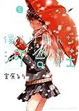 僕らはみんな河合荘 5 (ヤングキングコミックス)