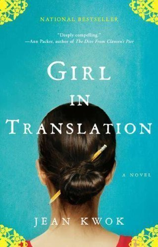Girl in Translation Reprint Edition by Kwok, Jean [2011]