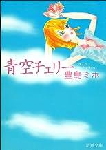 表紙: 青空チェリー (新潮文庫) | 豊島 ミホ