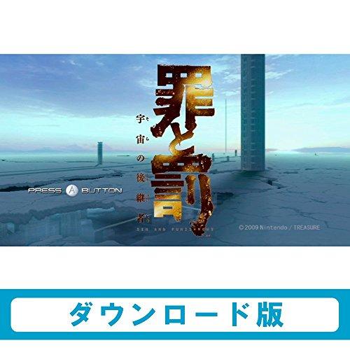 罪と罰 地球の継承者【Wii Uで遊べる NINTENDO64ソフト】 [オンラインコード]