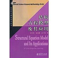 社会科学研究方法丛书:结构方程模型及其应用