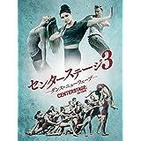センターステージ3 ダンス・ニューウェーブ (字幕版)