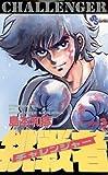 挑戦者(チャレンジャー)(3) (少年サンデーコミックス)