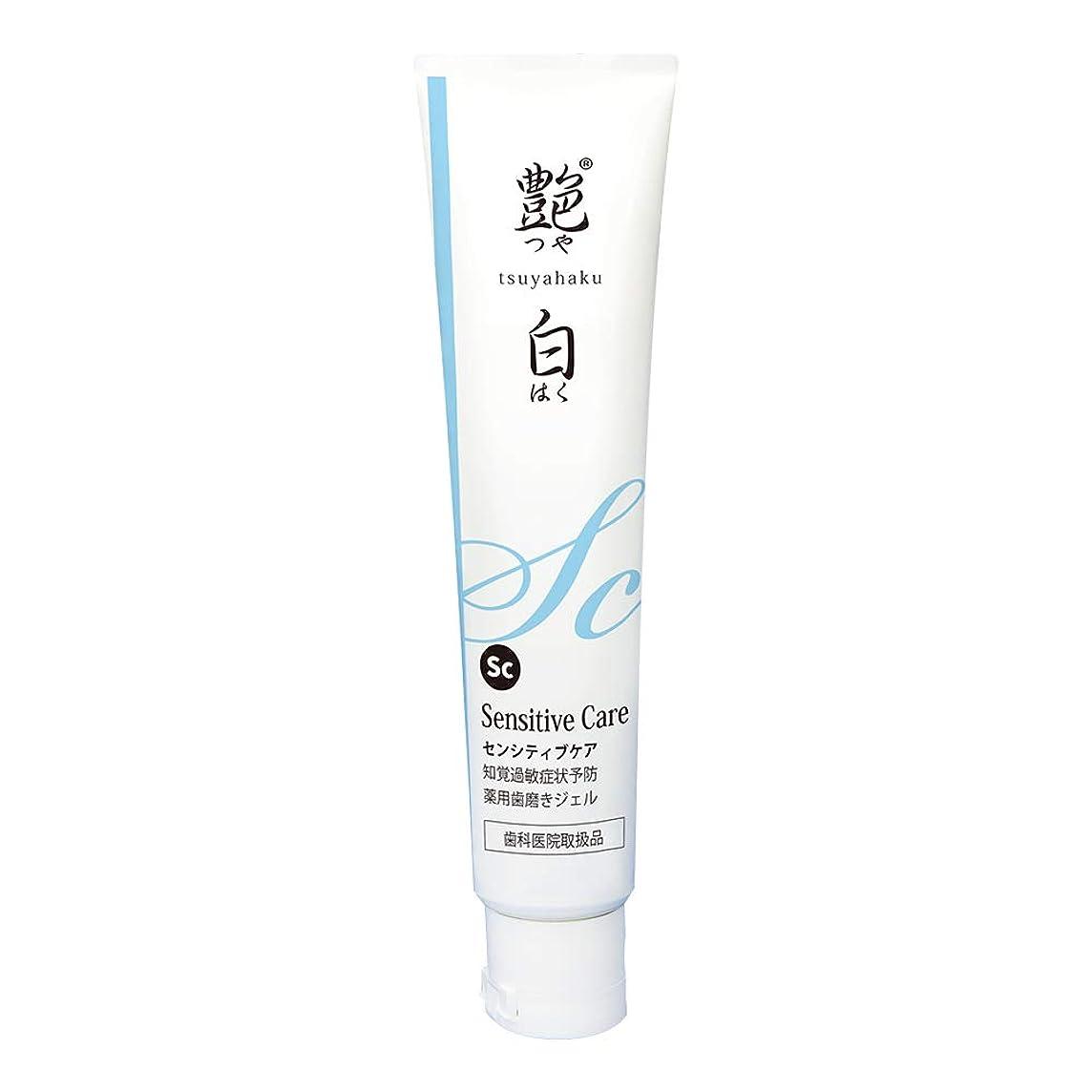 発表あざ油艶白(つやはく) 薬用歯磨きジェル センシティブケア Sc 110g 歯磨き粉 日本製 医薬部外品 歯科専売品