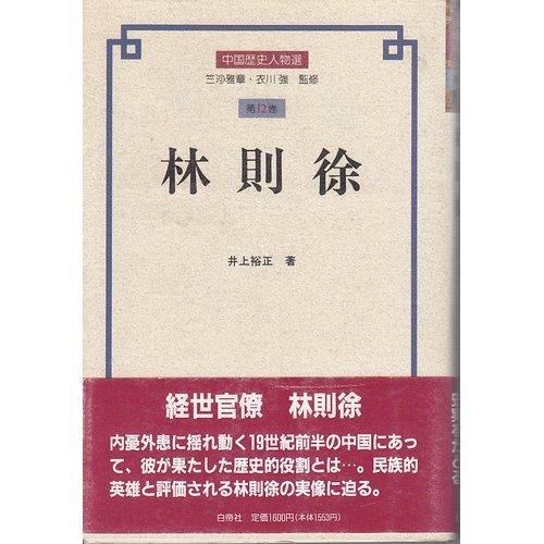 林則徐 (中国歴史人物選)
